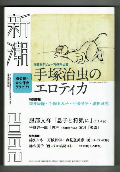 新潮 漫画家デビュー70周年企画 手塚治虫のエロティカ / 夢野書店 ...