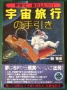 世界で一番おもしろい宇宙旅行の手引き
