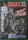 動画王 Vol. 1 決戦!巨大ロボットアニメ <キネマ旬報別冊>