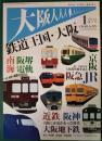 大阪人 2012年1月号 vol.66