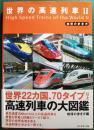 世界の高速列車 2 <地球の歩き方>