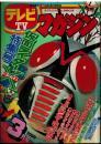 テレビマガジン 昭和49年3月号 4-3