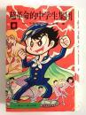 超革命的中学生集団 〈サンヤングシリーズ33〉
