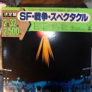 LPレコード  決定盤 SF・戦争・スペクタクル  2枚組32曲