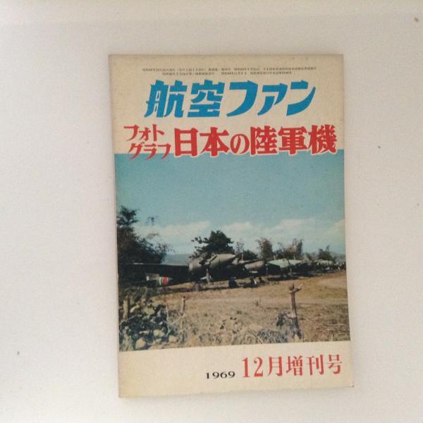 航空ファン 1969年12月増刊号 フ...