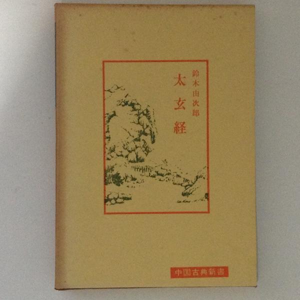太玄経 中国古典新書(鈴木由次郎 著) / 古本、中古本、古書籍の通販は ...