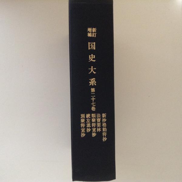 新訂増補 国史大系 27 新抄格勅符抄 他 / 古本、中古本、古書籍の通販 ...