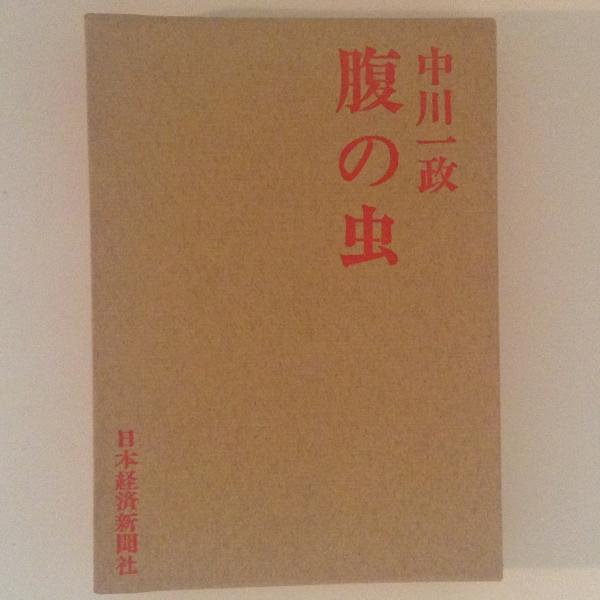 腹の虫(中川一政) / 古書かんたんむ / 古本、中古本、古書籍の通販は ...