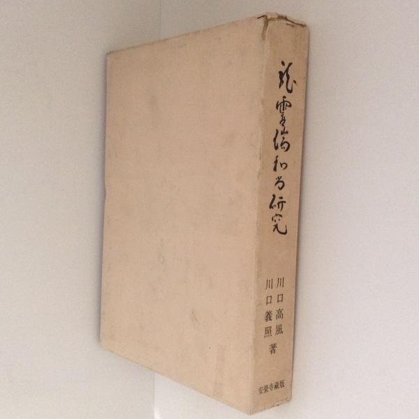 龍霊瑞和尚研究(川口高風・川口義照) / 古書かんたんむ / 古本、中古本 ...