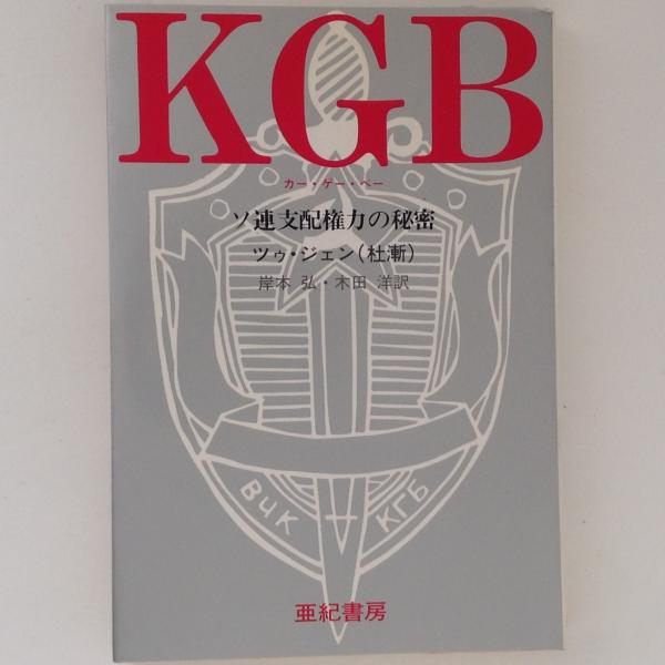 KGB ソ連支配権力の秘密(ツゥ・ジェン 著 岸本弘・木田洋 訳) / 古書 ...