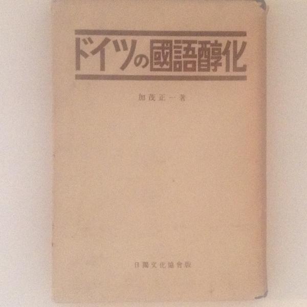 ドイツの国語醇化(加茂正一) / 古本、中古本、古書籍の通販は「日本の ...