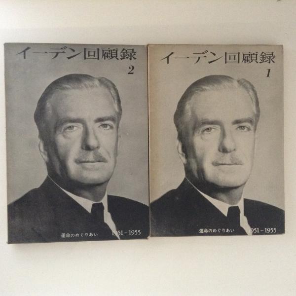 イーデン回顧録 1・2 2冊揃 - 運命のめぐりあい1951ー1955(アントニー ...