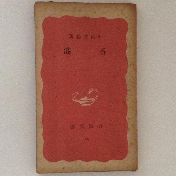 香港 岩波新書(小椋広勝 著) / 古本、中古本、古書籍の通販は「日本の ...