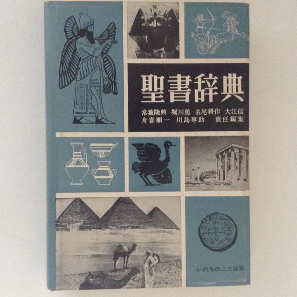 聖書辞典 / 古書かんたんむ / 古本、中古本、古書籍の通販は「日本の ...