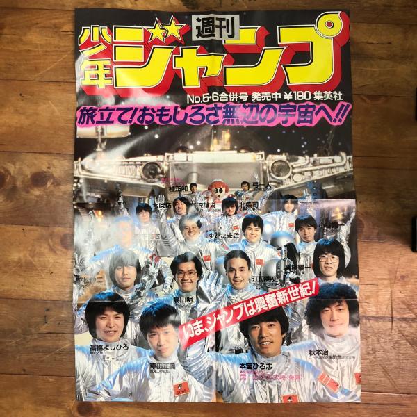 週刊少年ジャンプ 1983年 宣材ポスター No.5・6合併号(高橋 ...