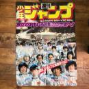 週刊少年ジャンプ 1983年 宣材ポスター No.5・6合併号