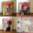 少女漫画 - 雑誌  24冊 一括 愛・ふれあい・女性Comic  「BE...