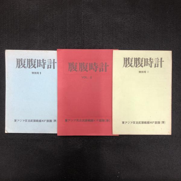 腹腹時計 3冊/VOL.2、特別号1・2 / 古本、中古本、古書籍の通販は ...
