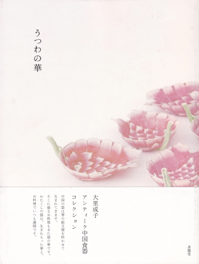 うつわの華(大里成子) / 古書ソオダ水 / 古本、中古本、古書籍の通販は「日本の古本屋」