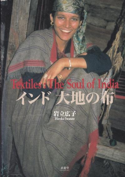 インド 大地の布(岩立広子) / 古書ソオダ水 / 古本、中古本、古書籍の通販は「日本の古本屋」