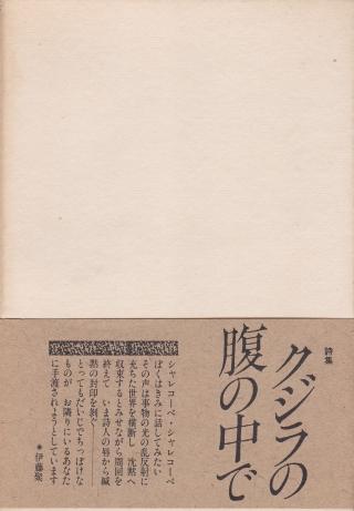 クジラの腹の中で(相沢正一郎) / 古書ソオダ水 / 古本、中古本、古書籍の通販は「日本の古本屋」