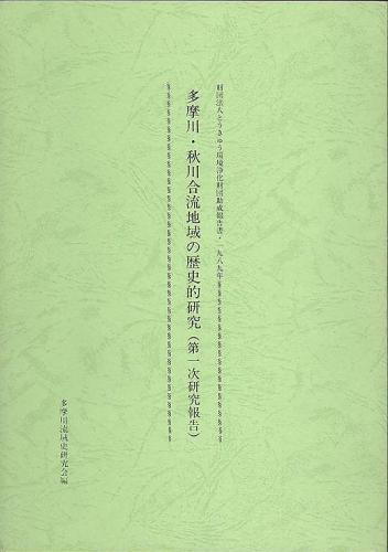 多摩川・秋川合流地域の歴史的研...
