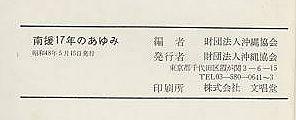 南方同胞援護会17年のあゆみ(沖...