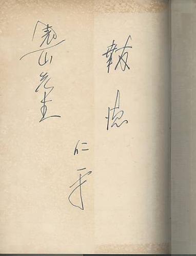 報徳に生きる(加藤仁平 日本図書...