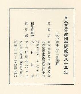 金城教会八十年史(日本基督教団...