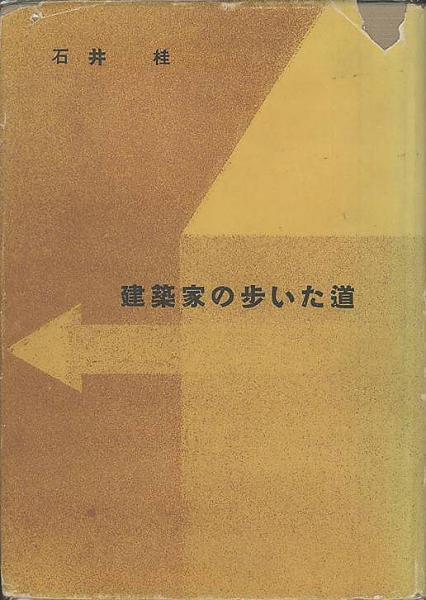 建築家の歩いた道(石井桂 室町書...