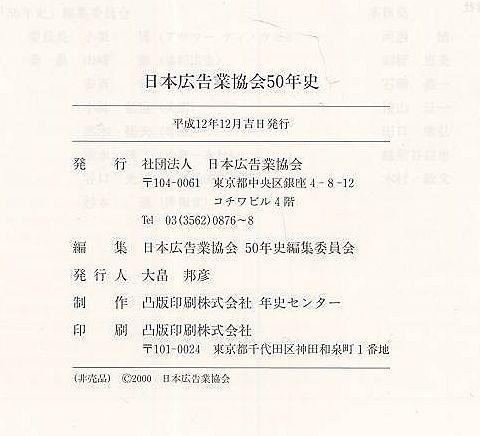 日本広告業協会50年史 1950~200...
