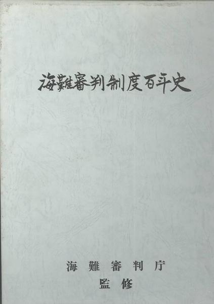 海難審判制度百年史(海難審判庁) / 古本、中古本、古書籍の通販は ...