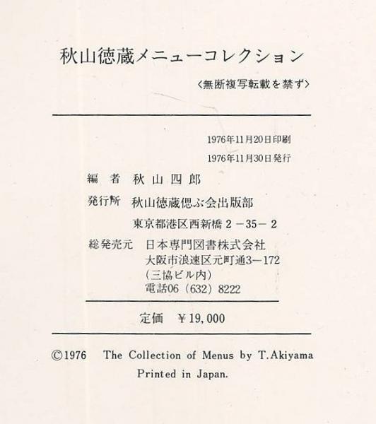 徳蔵 秋山 Tokuzō Akiyama