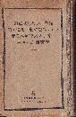 細菌戰用兵器ノ準備及ビ使用ノ兼デ起訴サレタ元日本軍軍人ノ事件ニ関スル公判書類