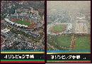 オリンピック手帳 上下 家庭と朝日新聞 第72・73号