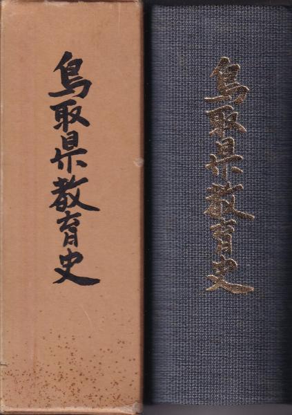 委員 会 県 教育 鳥取