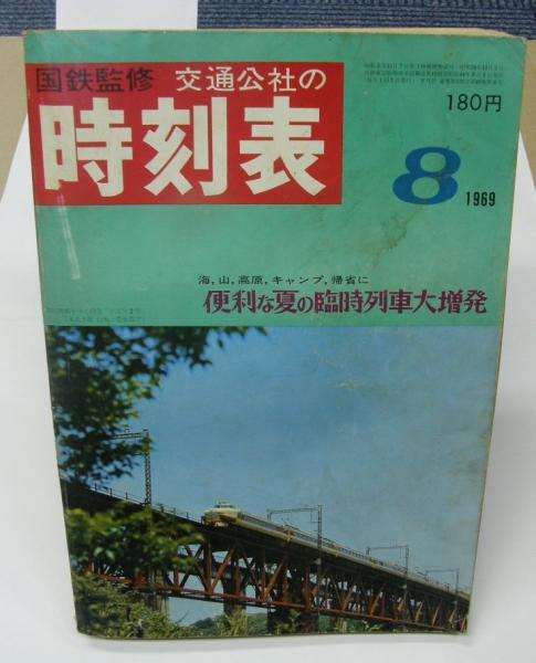 交通公社の時刻表 1969年8月(国鉄監修) / 古本、中古本、古書籍の通販 ...