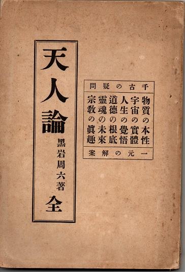 天人論(黒岩周六 著) / アカシヤ書店 / 古本、中古本、古書籍の通販は ...