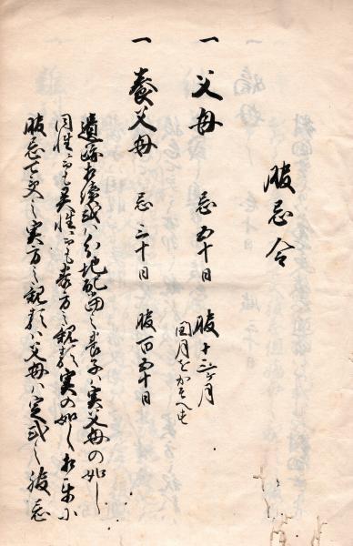 服 忌 令 / 筑波書店 / 古本、中古本、古書籍の通販は「日本の古本屋 ...