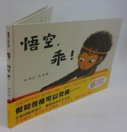蒲蒲蘭絵本館 悟空,乖! Po Po blue painted museum: Wukong. good! (Chinese Edition)