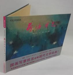 蒲蒲蘭絵本館 名著絵本系列 荷塘月色 Lotus Pond (Chinese Edition)