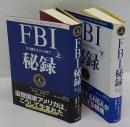 FBI秘録 その誕生から今日まで 上下巻揃