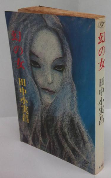 幻の女(田中小実昌) / 岩森書店 ...