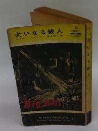 大いなる殺人 HPB101 Hayakawa pocket mystery books