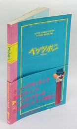 ペッツボン A PEZ COLLECTOR'S GUIDE BOOK '98
