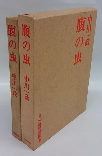 腹の虫(中川一政) / 岩森書店 / 古本、中古本、古書籍の通販は「日本の ...