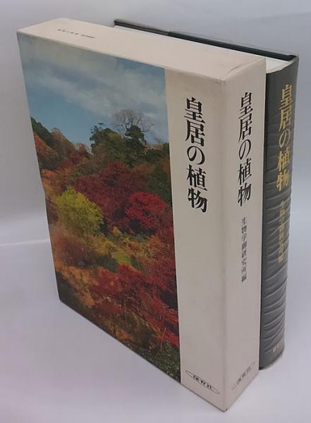 皇居の植物(生物学御研究所 編) ...