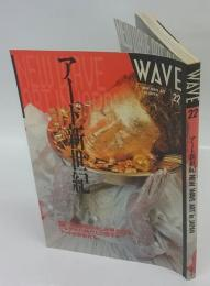 WAVE 22 アート新世紀 NEW WAVE ART in JAPAN