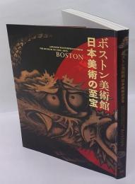 ボストン美術館日本美術の至宝 = Japanese masterpieces from the Museum of Fine Arts, Boston