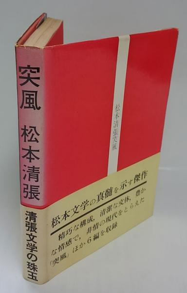 突風(松本清張) / 岩森書店 / 古本、中古本、古書籍の通販は「日本の ...